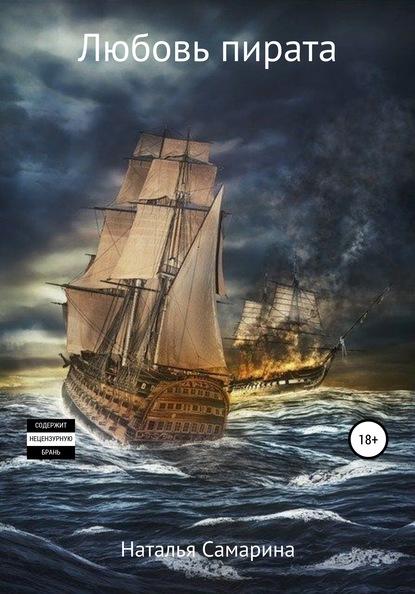 Любовь пирата фото