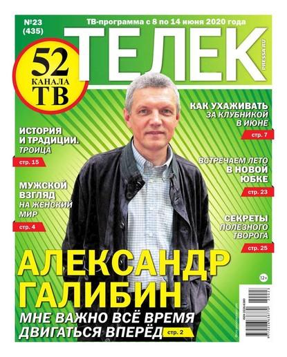 Редакция газеты Телек Pressa.ru (МТС) Телек Pressa.ru 23-2020