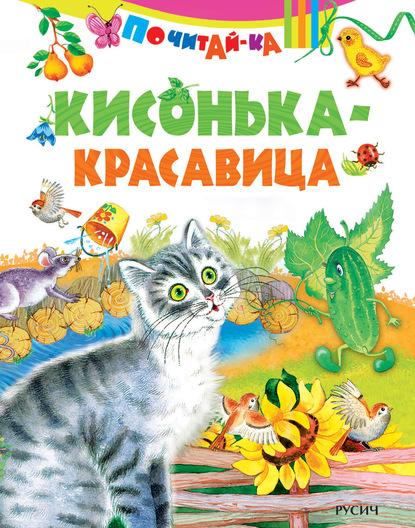 Группа авторов Кисонька-красавица