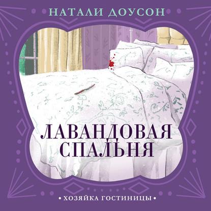 Доусон Натали Лавандовая спальня обложка