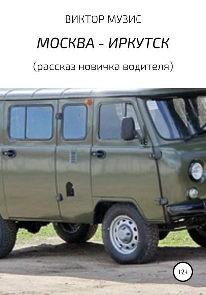 Москва – Иркутск (рассказ новичка-водителя)