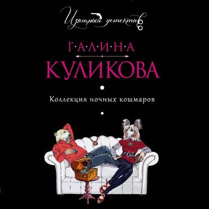 Куликова Галина Михайловна Коллекция ночных кошмаров обложка