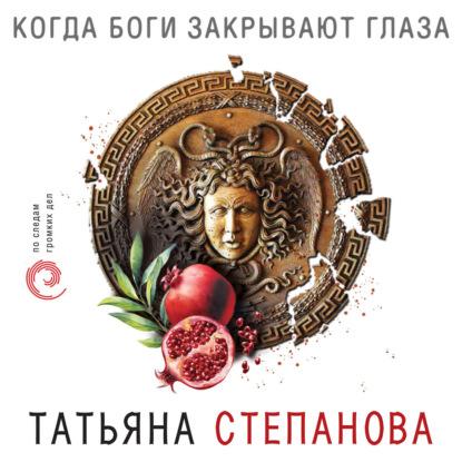 Степанова Татьяна Юрьевна Когда боги закрывают глаза обложка