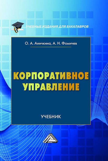 Андрей Фомичев Корпоративное управление