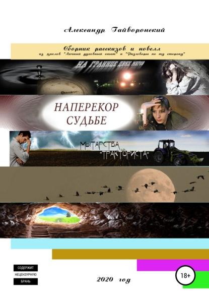 Фото - Александр Борисович Гайворонский Рассказы и новеллы из цикла «Личный и духовный опыт» сергей волконский разговоры сборник