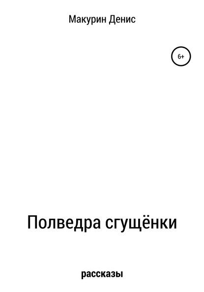 Денис Владимирович Макурин Полведра сгущёнки косметика миша корея официальный сайт