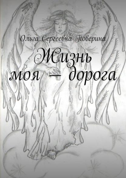 Фото - Ольга Сергеевна Поверина Жизнь моя– дорога… ольга кот стихи