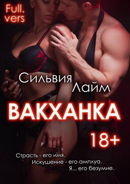 Сильвия Лайм Вакханка. Full vers