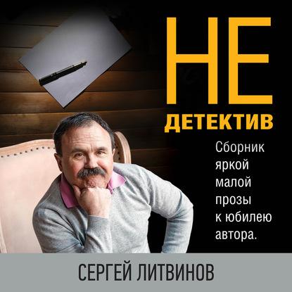 Литвинов Сергей Витальевич Не только детектив обложка