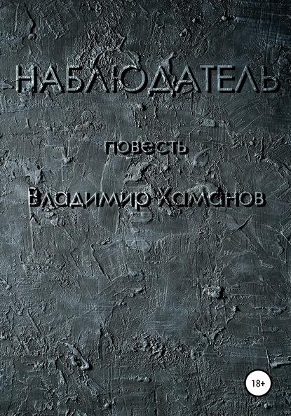 Владимир Хаманов Наблюдатель шломан владимир спросите у макса повесть