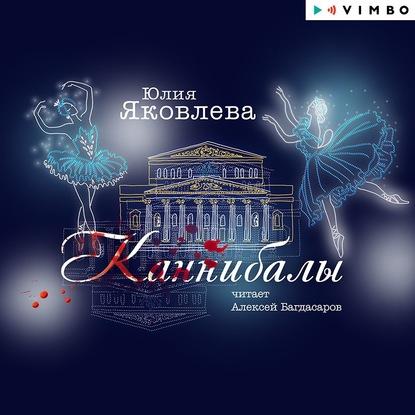 Яковлева Юлия Юрьевна Каннибалы обложка