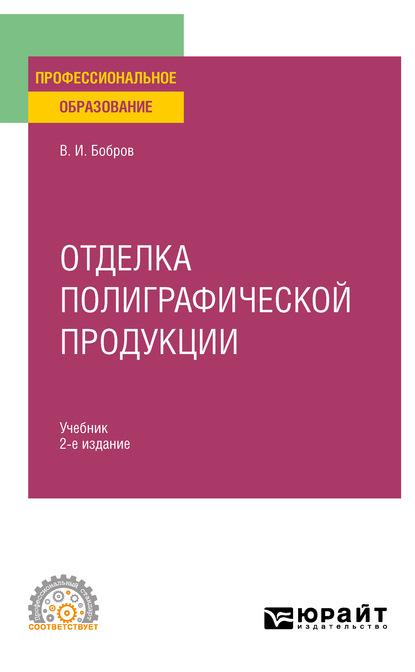 Отделка полиграфической продукции 2 е изд., пер.