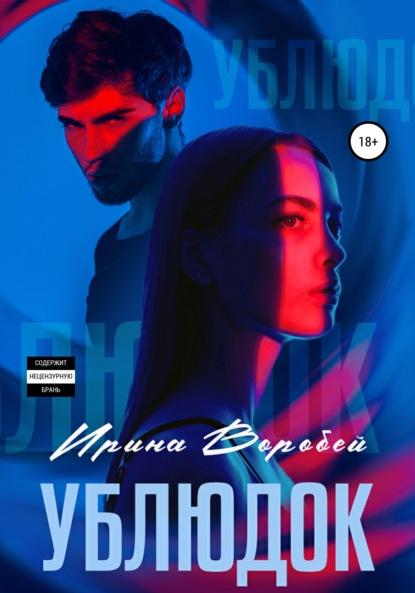 Ирина Леонидовна Воробей Ублюдок алина весенняя любовь – это искусство а секс – ремесло эротический роман