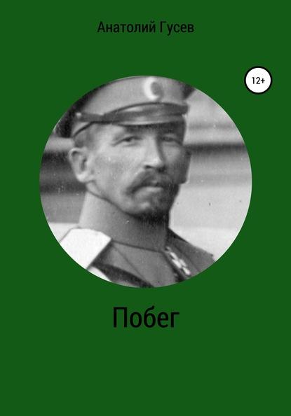 Анатолий Алексеевич Гусев Побег анатолий алексеевич гусев рогнеда