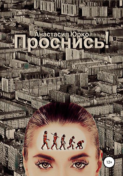 Анастасия Юрко Проснись! лемова анастасия настенькины комиксы скетчи про то что происходит вокруг