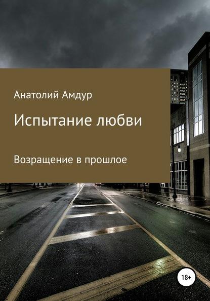 цена на Анатолий Амдур Испытание любви