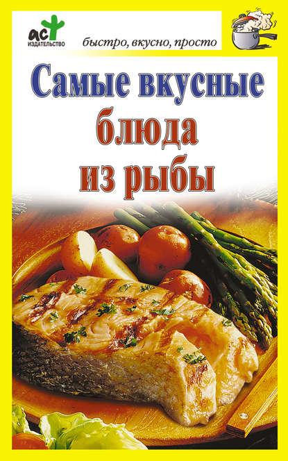 Группа авторов Самые вкусные блюда из рыбы