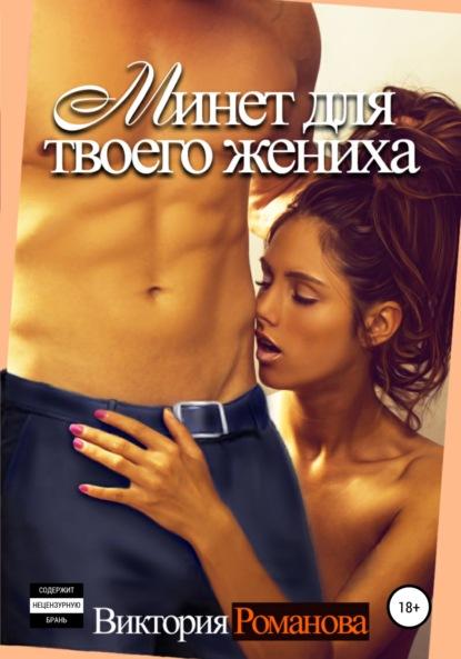 Виктория Романова Минет для твоего жениха