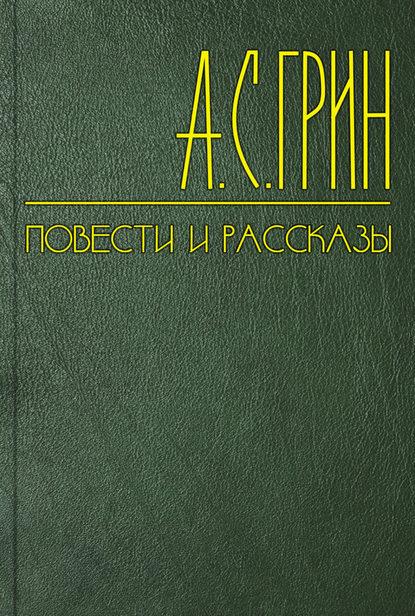 Александр Грин Тайна леса александр беловец дневник самоубийцы
