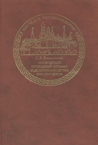 Московский приказный аппарат и делопроизводство XVI XVII