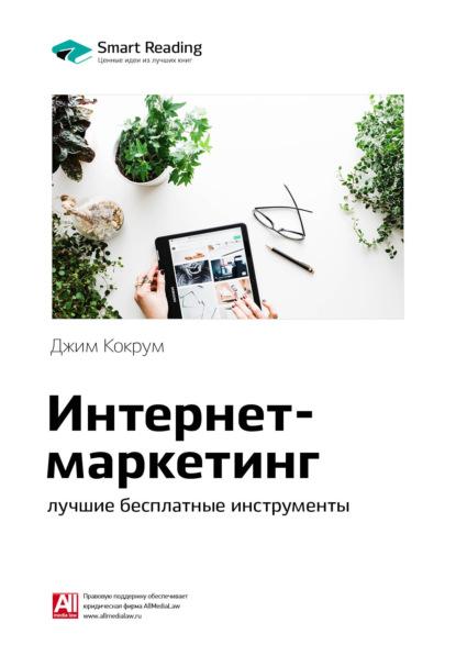 Smart Reading Краткое содержание книги: Интернет-маркетинг: лучшие бесплатные инструменты. Джим Кокрум