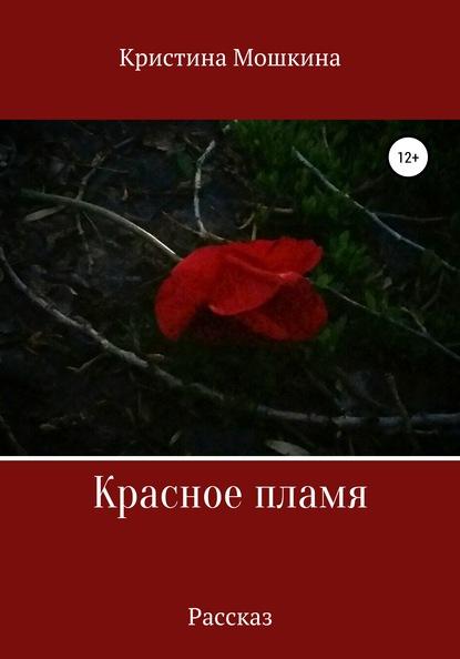 Кристина Сергеевна Мошкина Красное пламя