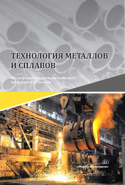 Фото - Коллектив авторов Технология металлов и сплавов коллектив авторов технология социальной работы