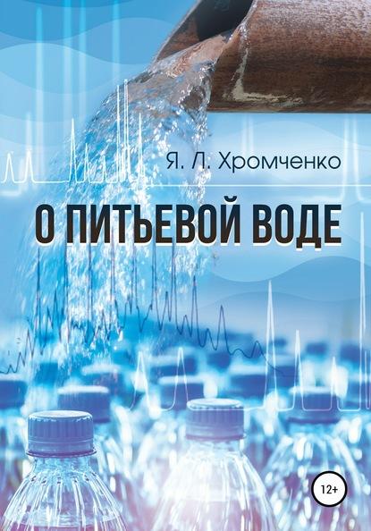 Яков Леопольдович Хромченко О питьевой воде