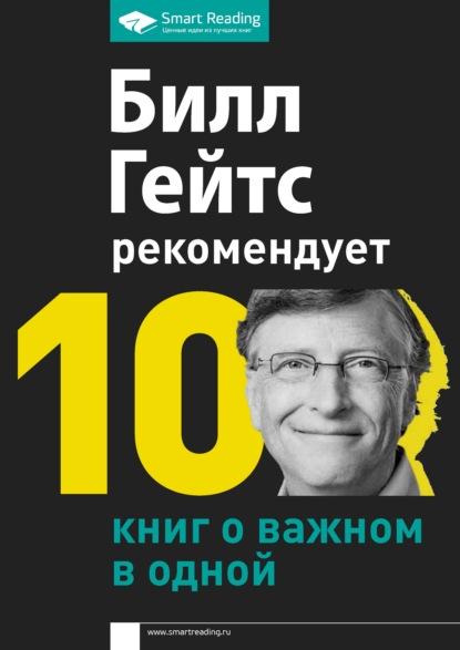Smart Reading Билл Гейтс рекомендует. 10 книг о важном в одной