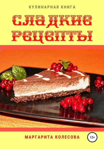 Маргарита Николаевна Колесова Сладкие рецепты