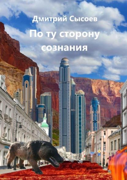 Дмитрий Сысоев Поту сторону сознания