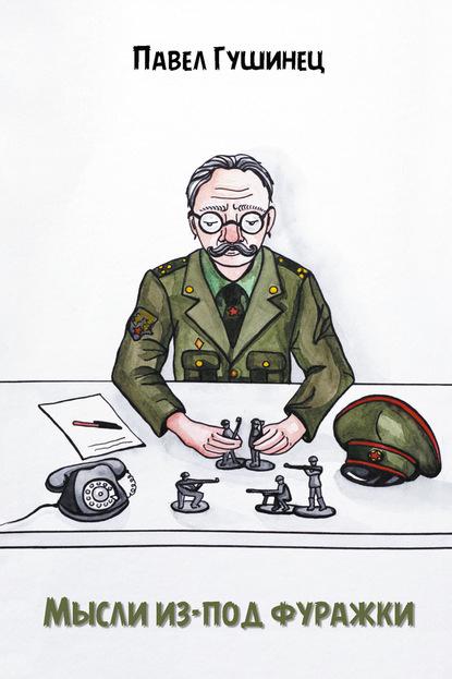 Павел Гушинец Мысли из-под фуражки медицина