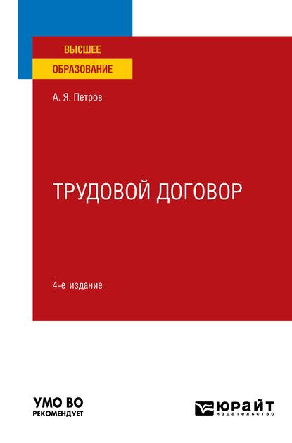 Трудовой договор 4 е изд., пер.