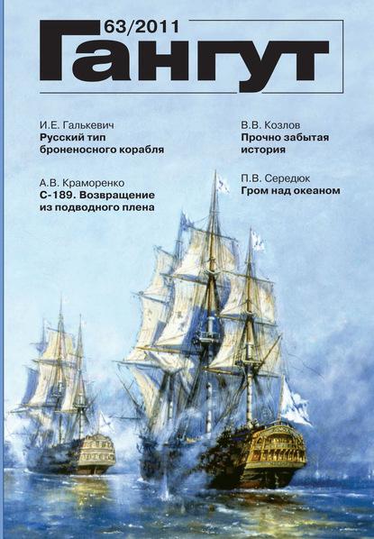 Группа авторов «Гангут». № 63 / 2011 forum