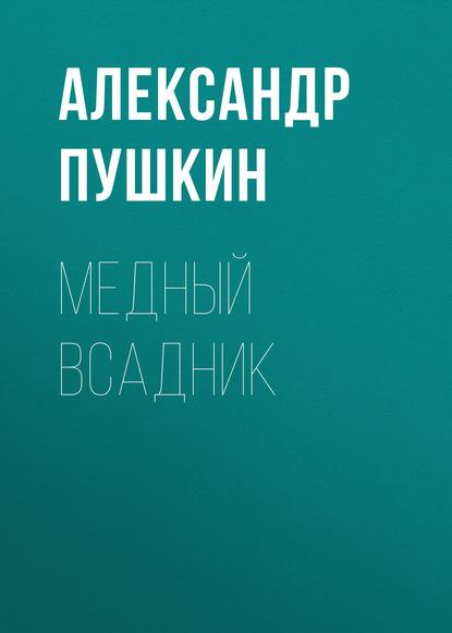 Александр Пушкин Медный всадник