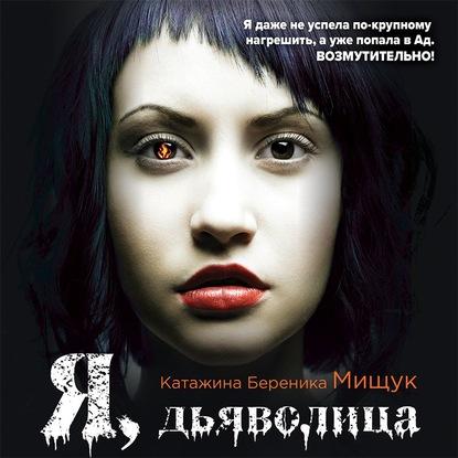 Мищук Катажина Береника Я, дьяволица обложка