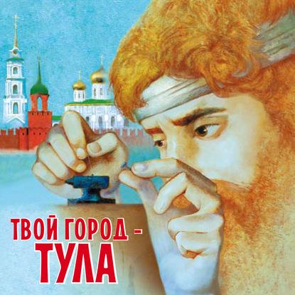 Светлана Будникова Твой город – Тула