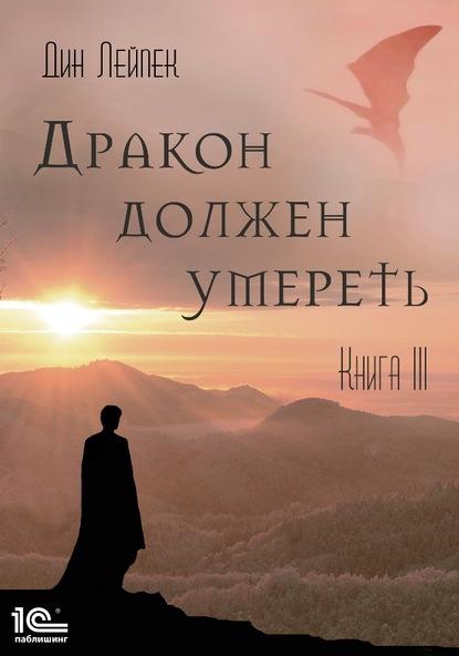 Дин Лейпек Дракон должен умереть. Книга III
