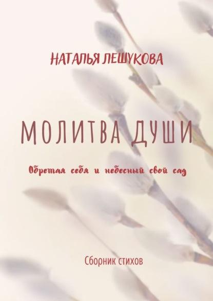 Наталья Лешукова Молитвадуши. Сборник стихов