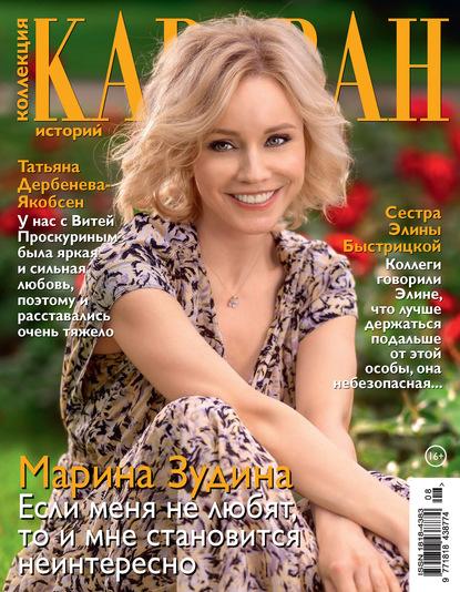 Группа авторов Коллекция Караван историй №08/2020