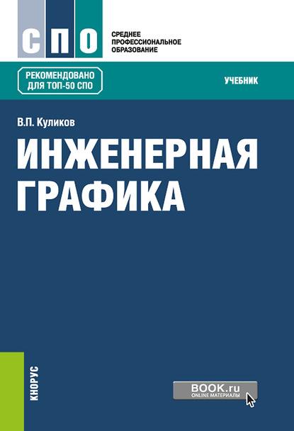 Виктор Куликов Инженерная графика. Учебник виктор куликов инженерная графика учебник