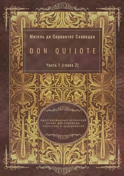 Don Quijote. Часть 1(глава2). Адаптированный испанский роман для перевода, пересказа и аудирования