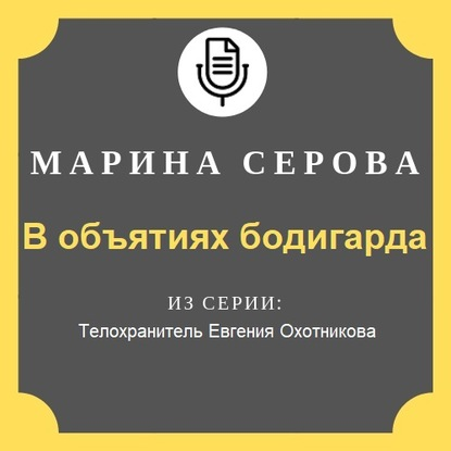 Марина Серова В объятиях бодигарда марина серова в объятиях бодигарда