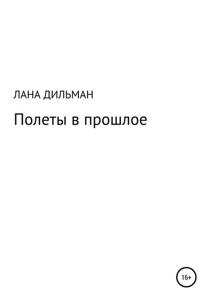 Светлана Сергеевна Дильман Полеты в прошлое