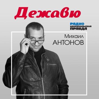 Радио «Комсомольская правда» На них хотелось быть похожими... Какие мужчины были примером для вас в детстве?