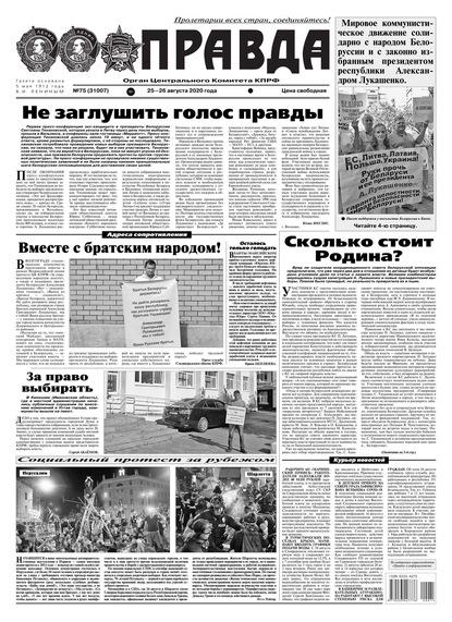 Правда 75-2020