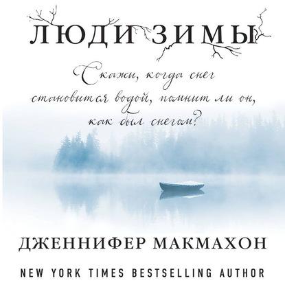Макмахон Дженнифер Люди зимы обложка