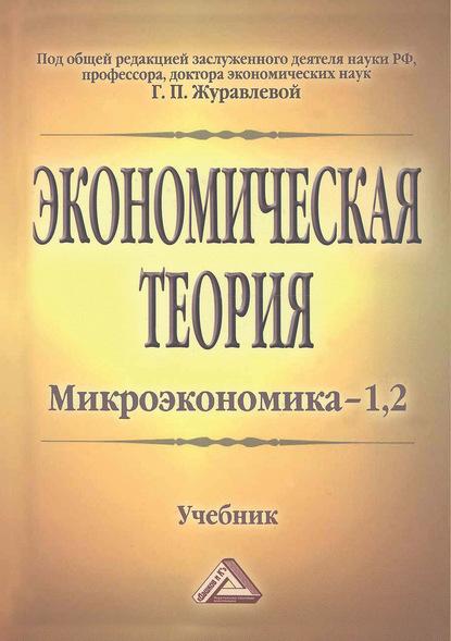 Коллектив авторов Экономическая теория. Микроэкономика–1, 2. Мезоэкономика коллектив авторов онкология