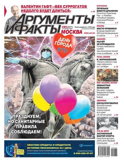 Аргументы и Факты Москва 36-2020