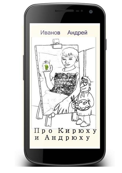 Андрей Николаевич Иванов Про Кирюху иАндрюху